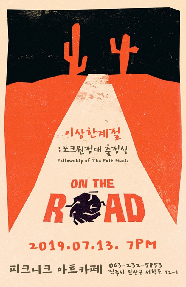 190713 이상한계절-포크음악원정대 출정식 at 피크니크 아트카페 PM7
