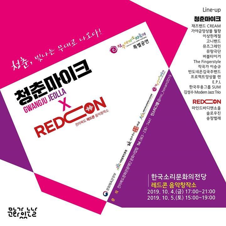 191004 청춘마이크x레드콘 at 한국소리문화의전당 레드콘음악창작소